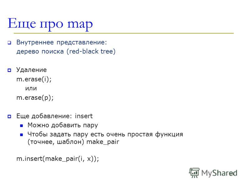 Еще про map Внутреннее представление: дерево поиска(red-black tree) Удаление m.erase(i); или m.erase(p); Еще добавление: insert Можно добавить пару Чтобы задать пару есть очень простая функция (точнее, шаблон) make_pair m.insert(make_pair(i, x)); 19