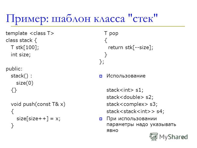 Пример: шаблон класса