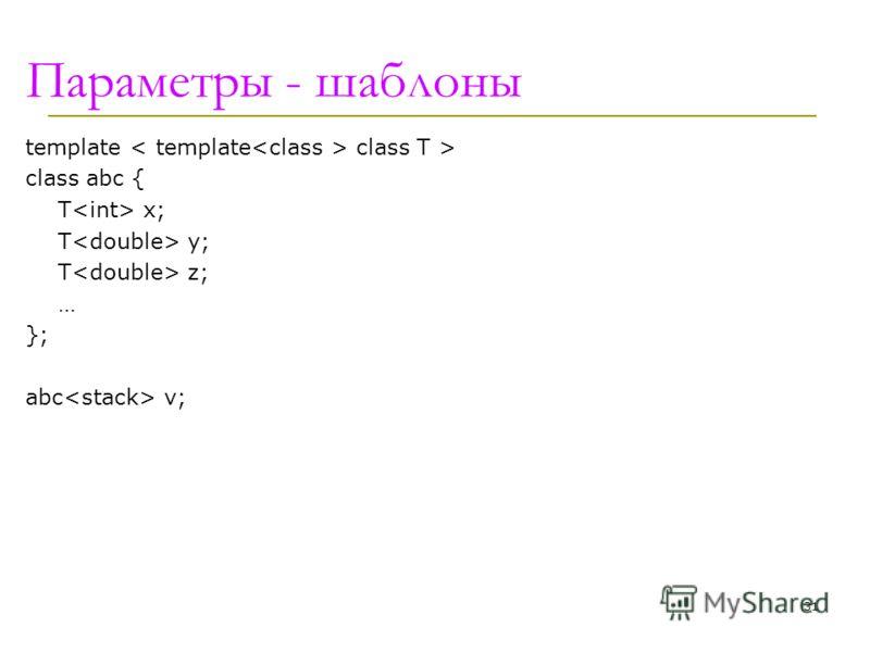 Параметры - шаблоны template class T > class abc { T x; T y; T z; … }; abc v; 31