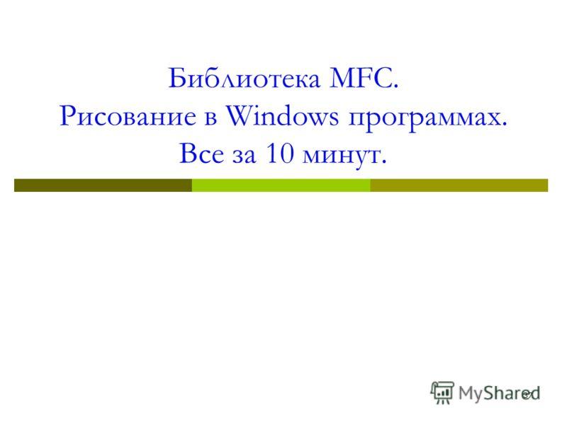Библиотека MFC. Рисование в Windows программах. Все за 10 минут. 37