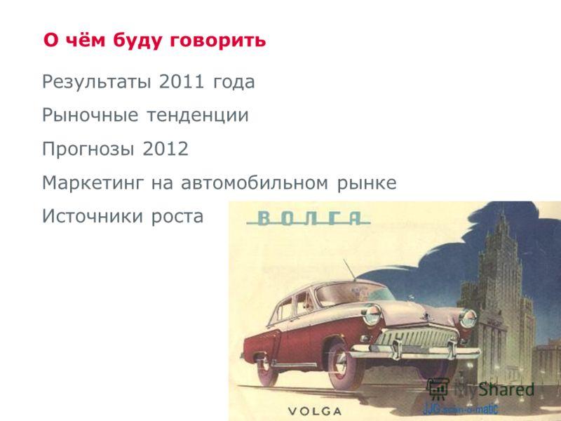 www.advanter.ua О чём буду говорить Результаты 2011 года Рыночные тенденции Прогнозы 2012 Маркетинг на автомобильном рынке Источники роста