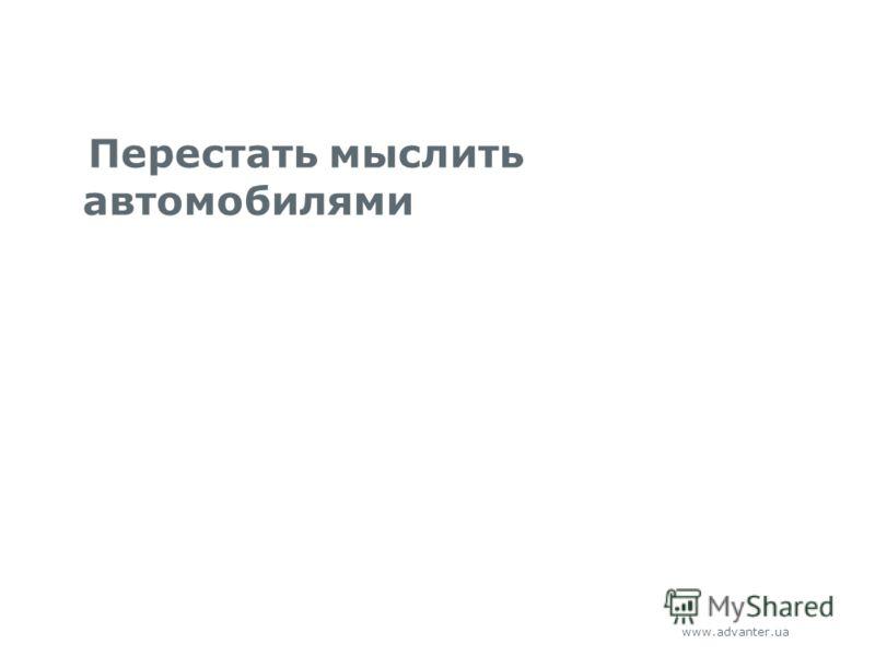 www.advanter.ua Перестать мыслить автомобилями