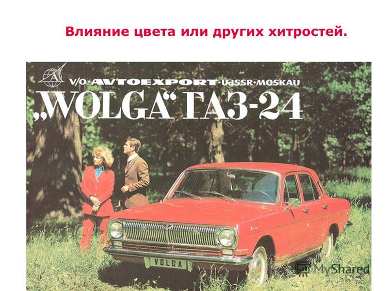 www.advanter.ua /49/ Влияние цвета или других хитростей.