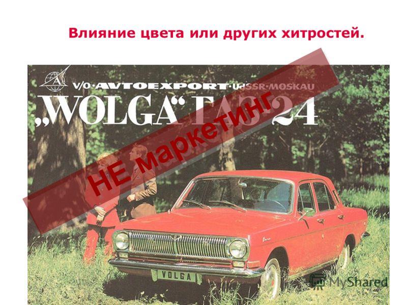www.advanter.ua /50/ Влияние цвета или других хитростей. НЕ маркетинг