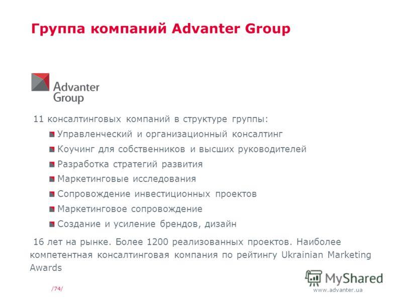 www.advanter.ua Группа компаний Advanter Group 11 консалтинговых компаний в структуре группы: Управленческий и организационный консалтинг Коучинг для собственников и высших руководителей Разработка стратегий развития Маркетинговые исследования Сопров