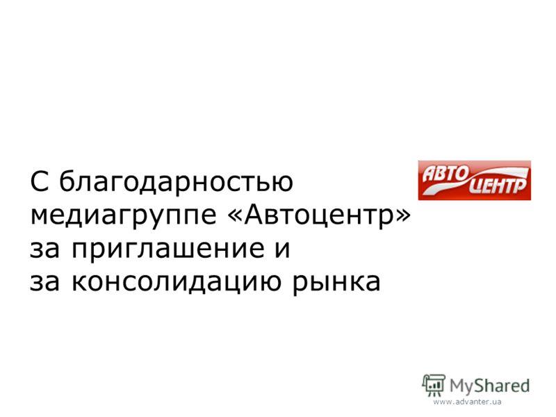 www.advanter.ua С благодарностью медиагруппе «Автоцентр» за приглашение и за консолидацию рынка