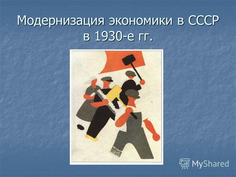 Модернизация экономики в СССР в 1930-е гг.