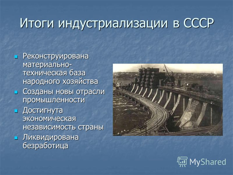Модернизация народного хозяйства ссср