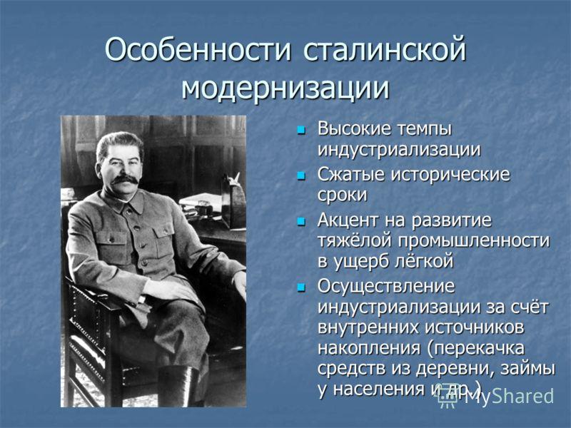 Особенности сталинской модернизации Высокие темпы индустриализации Высокие темпы индустриализации Сжатые исторические сроки Сжатые исторические сроки Акцент на развитие тяжёлой промышленности в ущерб лёгкой Акцент на развитие тяжёлой промышленности в
