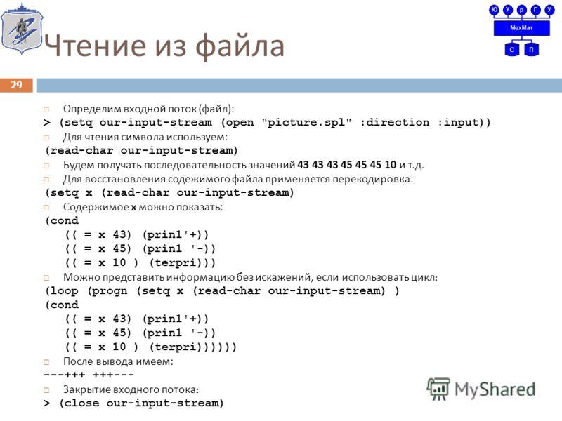 Чтение из файла Определим входной поток ( файл ): > (setq our-input-stream (open