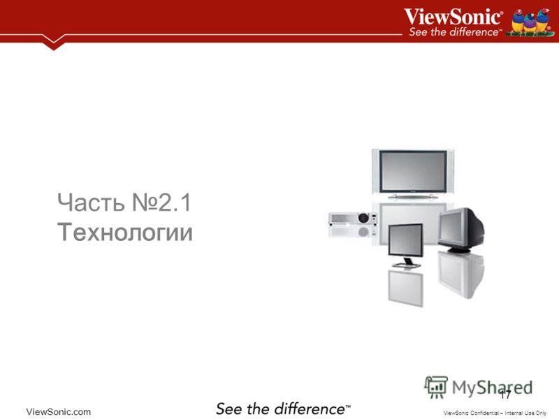 ViewSonic.com ViewSonic Confidential – Internal Use Only 17 Часть 2.1 Технологии