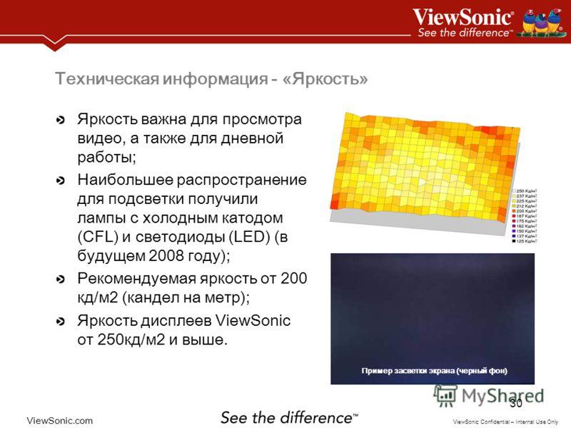 ViewSonic.com ViewSonic Confidential – Internal Use Only 30 Техническая информация - «Яркость» Яркость важна для просмотра видео, а также для дневной работы; Наибольшее распространение для подсветки получили лампы с холодным катодом (CFL) и светодиод