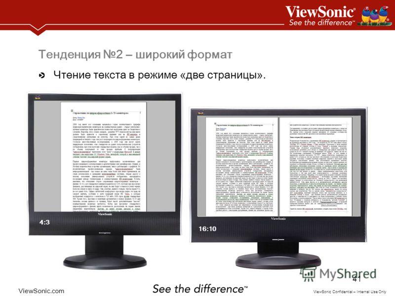 ViewSonic.com ViewSonic Confidential – Internal Use Only 41 Тенденция 2 – широкий формат Чтение текста в режиме «две страницы». 4:3 16:10