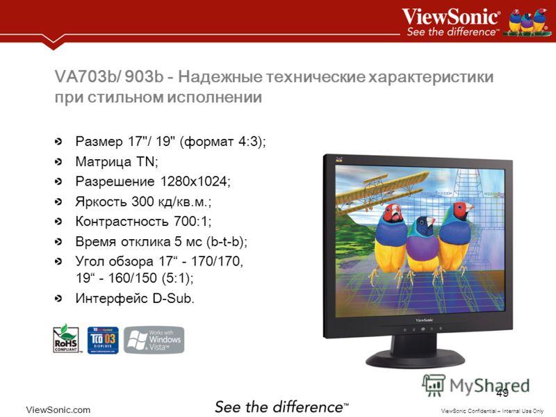 ViewSonic.com ViewSonic Confidential – Internal Use Only 49 VA703b/ 903b - Надежные технические характеристики при стильном исполнении Размер 17