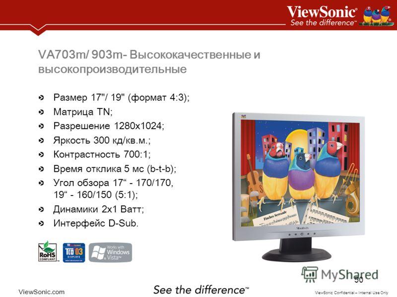 ViewSonic.com ViewSonic Confidential – Internal Use Only 50 VA703m/ 903m- Высококачественные и высокопроизводительные Размер 17