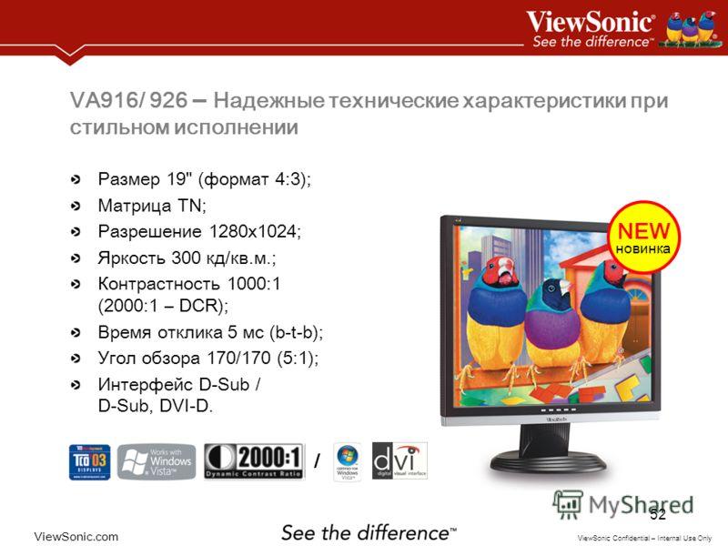 ViewSonic.com ViewSonic Confidential – Internal Use Only 52 VA916/ 926 – Надежные технические характеристики при стильном исполнении Размер 19