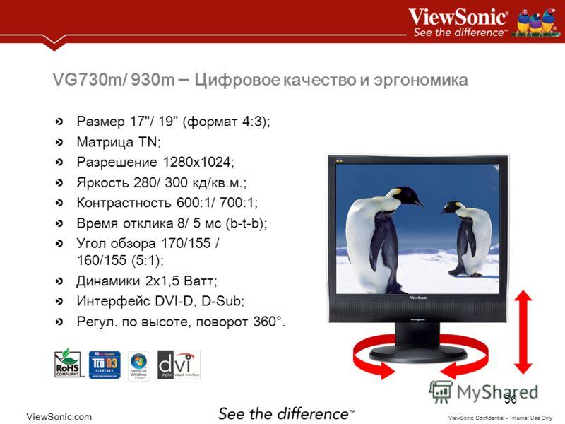 ViewSonic.com ViewSonic Confidential – Internal Use Only 56 VG730m/ 930m – Цифровое качество и эргономика Размер 17