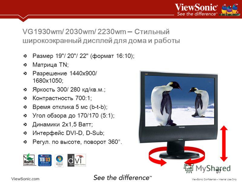 ViewSonic.com ViewSonic Confidential – Internal Use Only 57 VG1930wm/ 2030wm/ 2230wm – Стильный широкоэкранный дисплей для дома и работы Размер 19