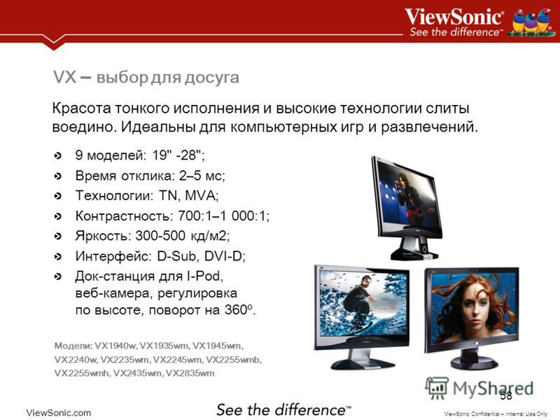 ViewSonic.com ViewSonic Confidential – Internal Use Only 58 VX – выбор для досуга 9 моделей: 19