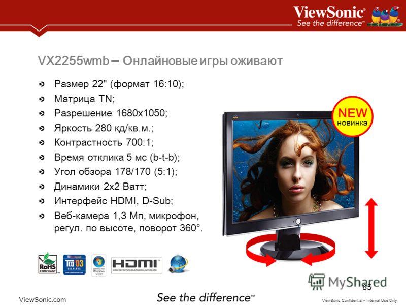 ViewSonic.com ViewSonic Confidential – Internal Use Only 65 VX2255wmb – Онлайновые игры оживают Размер 22