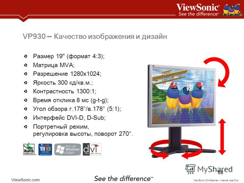 ViewSonic.com ViewSonic Confidential – Internal Use Only 68 VP930 – Качество изображения и дизайн Размер 19