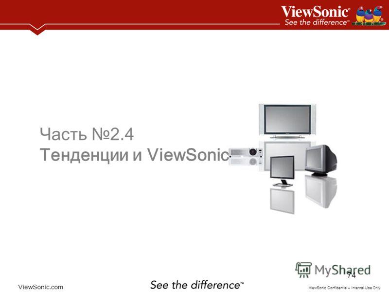 ViewSonic.com ViewSonic Confidential – Internal Use Only 74 Часть 2.4 Тенденции и ViewSonic