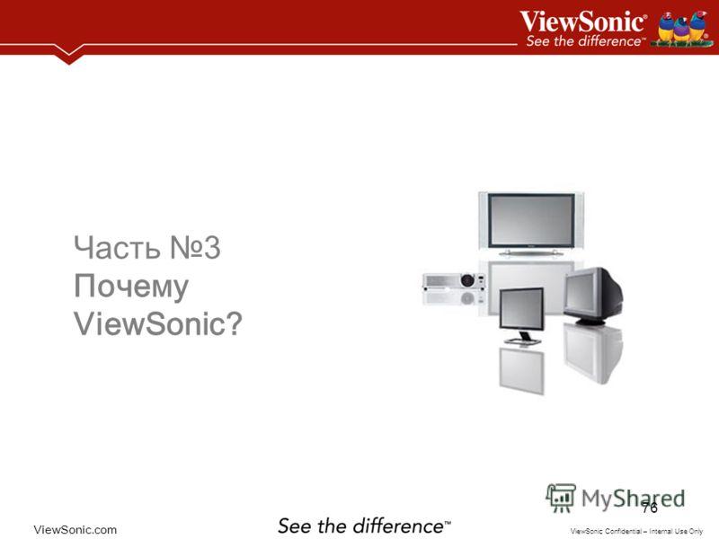 ViewSonic.com ViewSonic Confidential – Internal Use Only 76 Часть 3 Почему ViewSonic?