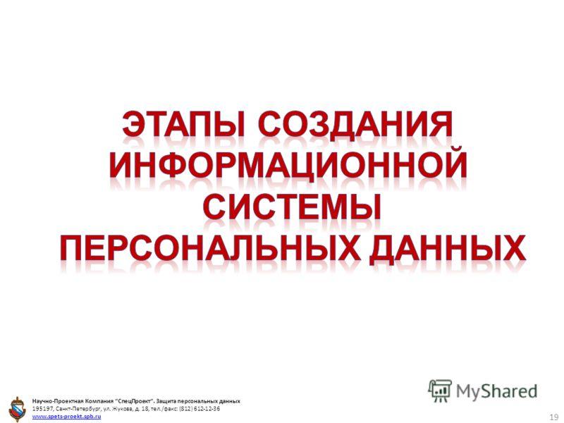 19 Научно-Проектная Компания СпецПроект. Защита персональных данных 195197, Санкт-Петербург, ул. Жукова, д. 18, тел./факс: (812) 612-12-36 www.spets-proekt.spb.ru