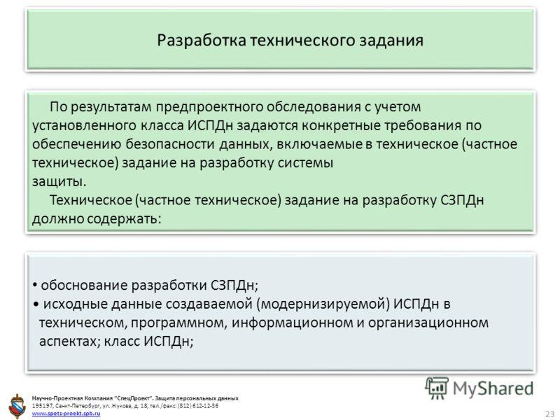 23 По результатам предпроектного обследования с учетом установленного класса ИСПДн задаются конкретные требования по обеспечению безопасности данных, включаемые в техническое (частное техническое) задание на разработку системы защиты. Техническое (ча