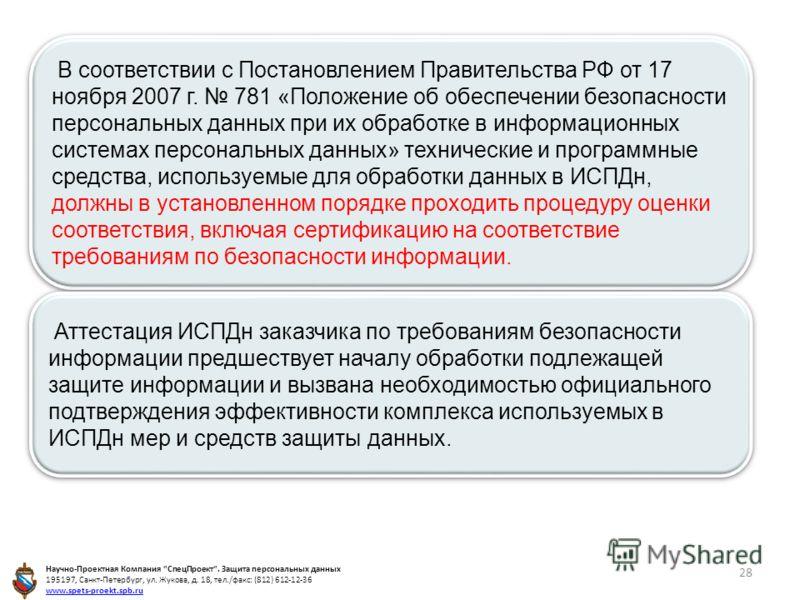 В соответствии с Постановлением Правительства РФ от 17 ноября 2007 г. 781 «Положение об обеспечении безопасности персональных данных при их обработке в информационных системах персональных данных» технические и программные средства, используемые для