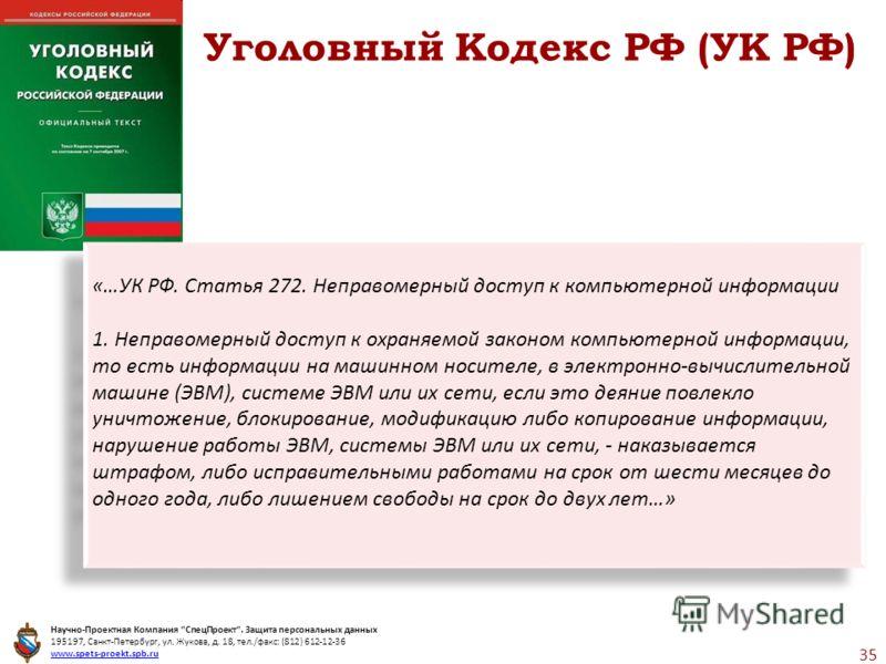 35 Уголовный Кодекс РФ (УК РФ) «…УК РФ. Статья 272. Неправомерный доступ к компьютерной информации 1. Неправомерный доступ к охраняемой законом компьютерной информации, то есть информации на машинном носителе, в электронно-вычислительной машине (ЭВМ)