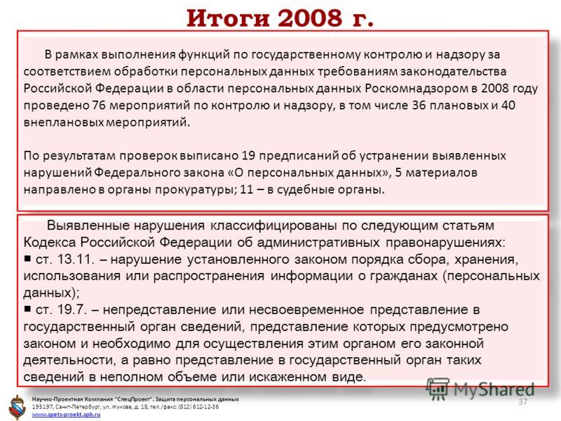 Итоги 2008 г. В рамках выполнения функций по государственному контролю и надзору за соответствием обработки персональных данных требованиям законодательства Российской Федерации в области персональных данных Роскомнадзором в 2008 году проведено 76 ме