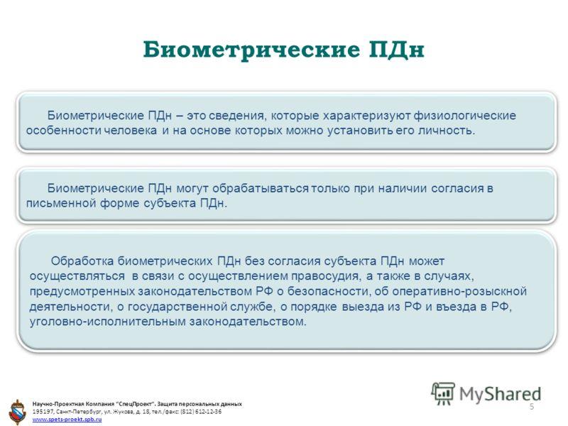 Биометрические ПДн Биометрические ПДн – это сведения, которые характеризуют физиологические особенности человека и на основе которых можно установить его личность. Биометрические ПДн могут обрабатываться только при наличии согласия в письменной форме