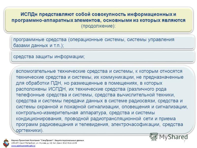 ИСПДн представляют собой совокупность информационных и программно-аппаратных элементов, основными из которых являются (продолжение): ИСПДн представляют собой совокупность информационных и программно-аппаратных элементов, основными из которых являются