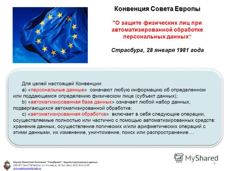Конвенция Совета Европы