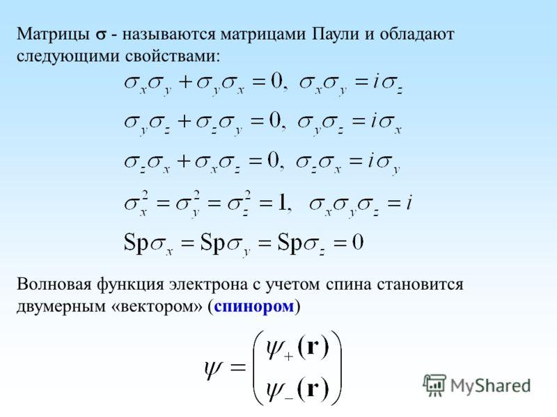 Матрицы - называются матрицами Паули и обладают следующими свойствами: Волновая функция электрона с учетом спина становится двумерным «вектором» (спинором)