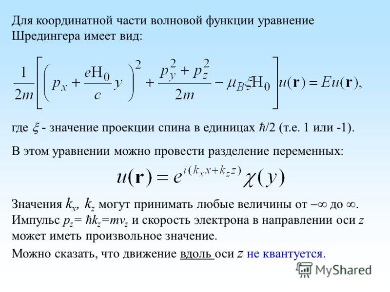 Для координатной части волновой функции уравнение Шредингера имеет вид: где - значение проекции спина в единицах /2 (т.е. 1 или -1). В этом уравнении можно провести разделение переменных: Значения k x, k z могут принимать любые величины от до. Импуль