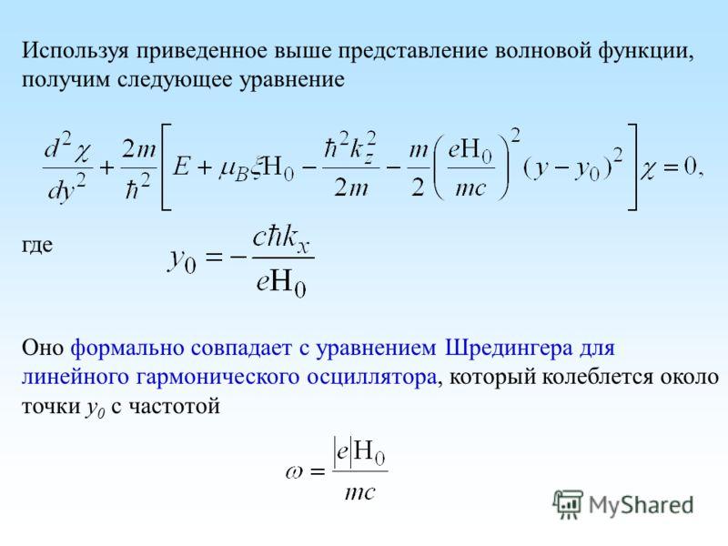Используя приведенное выше представление волновой функции, получим следующее уравнение где Оно формально совпадает с уравнением Шредингера для линейного гармонического осциллятора, который колеблется около точки y 0 c частотой