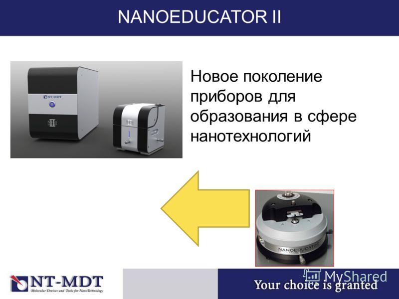 Новое поколение приборов для образования в сфере нанотехнологий NANOEDUCATOR II