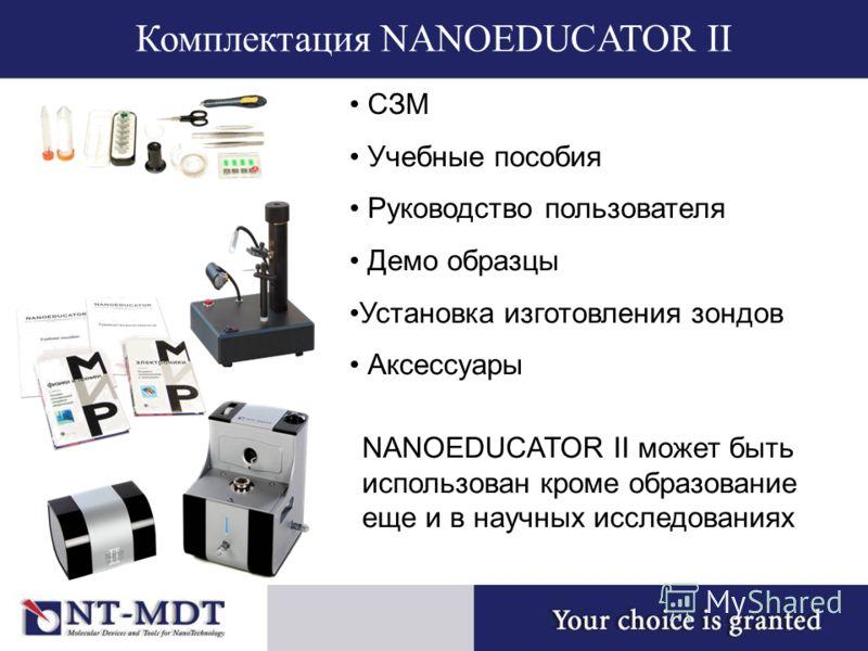 Комплектация NANOEDUCATOR II NANOEDUCATOR II может быть использован кроме образование еще и в научных исследованиях СЗМ Учебные пособия Руководство пользователя Демо образцы Установка изготовления зондов Аксессуары