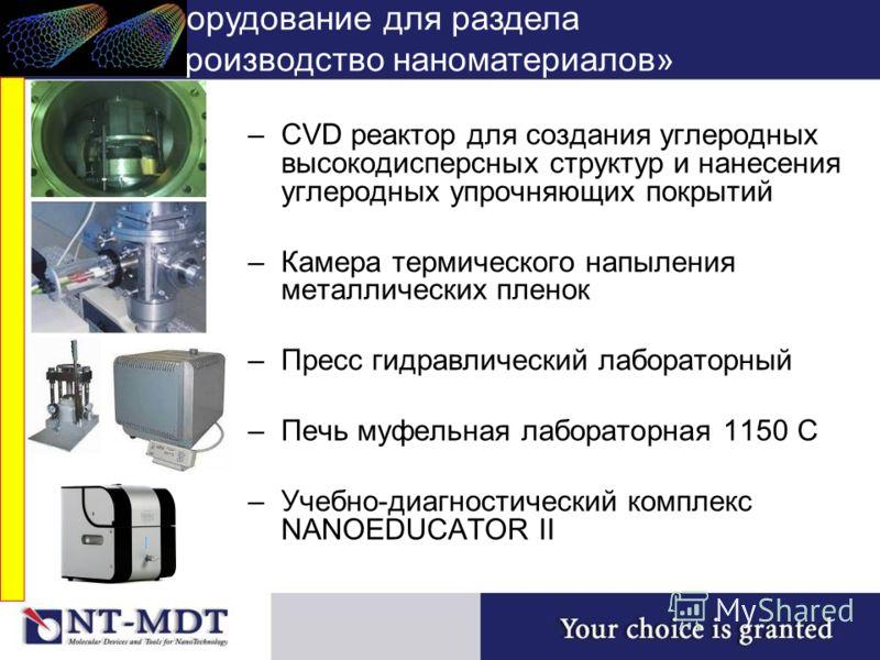 –CVD реактор для создания углеродных высокодисперсных структур и нанесения углеродных упрочняющих покрытий –Камера термического напыления металлических пленок –Пресс гидравлический лабораторный –Печь муфельная лабораторная 1150 С –Учебно-диагностичес