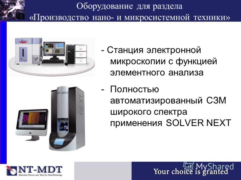 Оборудование для раздела «Производство нано- и микросистемной техники» - Станция электронной микроскопии с функцией элементного анализа -Полностью автоматизированный СЗМ широкого спектра применения SOLVER NEXT