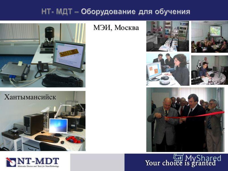 МЭИ, Москва Хантымансийск