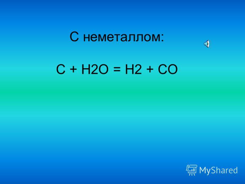 С менее активным металлом: 3Fe + H2O = 4H2 + Fe3O4
