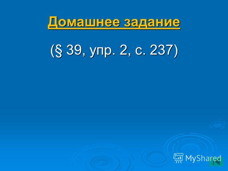 Домашнее задание (§ 39, упр. 2, с. 237)