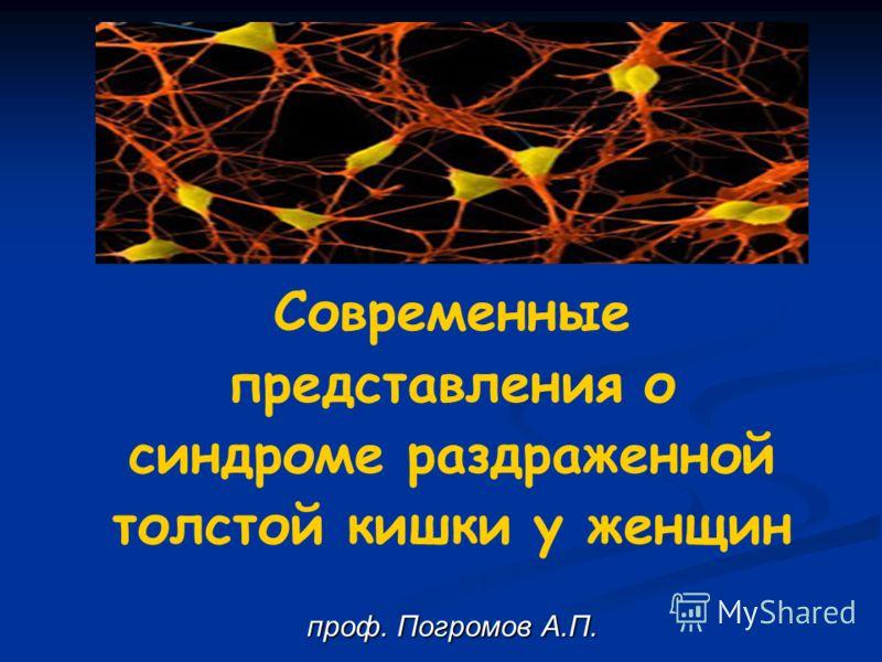 Синдром Раздраженной Толстой Кишки фото