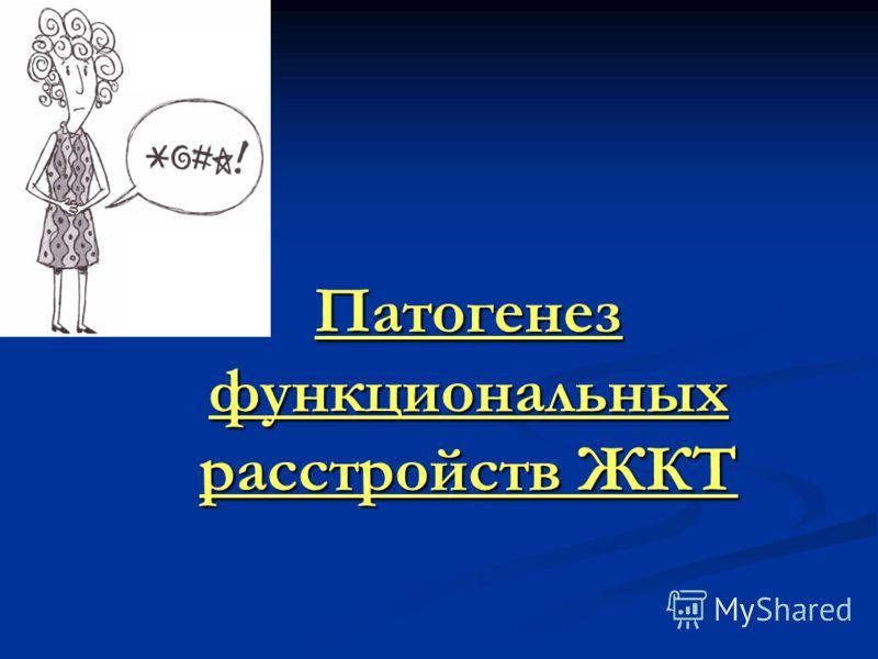 Патогенез функциональных расстройств ЖКТ