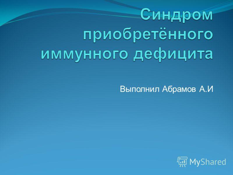 Выполнил Абрамов А.И
