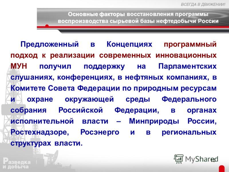 10 Основные факторы Основные факторы восстановления программы воспроизводства сырьевой базы нефтедобычи России Предложенный в Концепциях программный подход к реализации современных инновационных МУН получил поддержку на Парламентских слушаниях, конфе