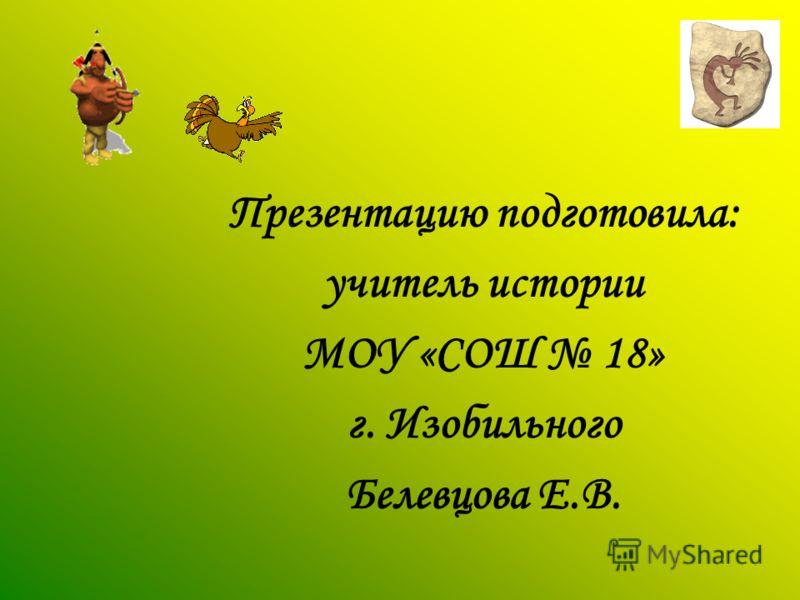 Презентацию подготовила: учитель истории МОУ «СОШ 18» г. Изобильного Белевцова Е.В.
